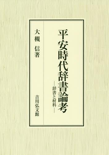 平安時代辞書論考 辞書と材料[本/雑誌] / 大槻信/著