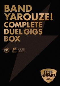 「バンドやろうぜ!」COMPLETE DUEL GIGS BOX [完全生産限定版][Blu-ray] / オムニバス