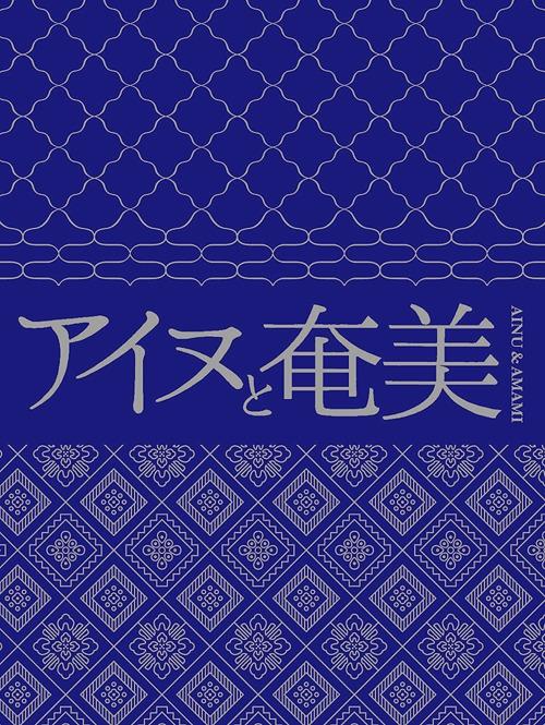 アイヌと奄美[CD] / オムニバス