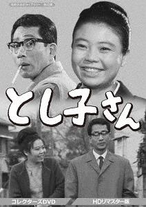 昭和の名作ライブラリー 第42集 とし子さん コレクターズDVD [HDリマスター版][DVD] / TVドラマ