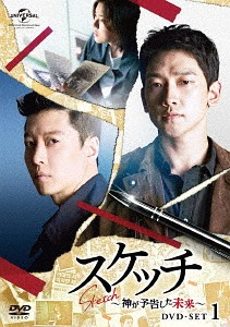 スケッチ~神が予告した未来~ DVD-SET 1[DVD] / TVドラマ