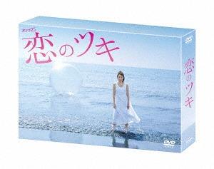 恋のツキ DVD-BOX[DVD] / TVドラマ
