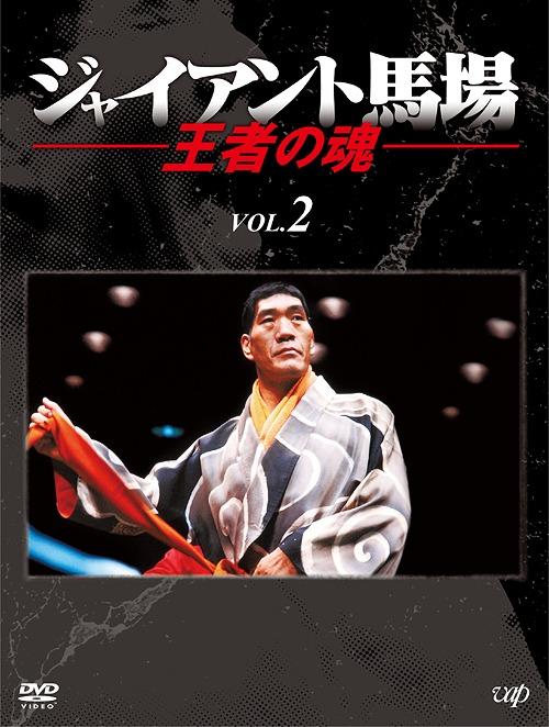 ジャイアント馬場 王者の魂 VOL.2[DVD] / ジャイアント馬場