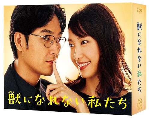 獣になれない私たち Blu-ray BOX[Blu-ray] / TVドラマ