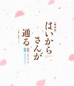 劇場版 はいからさんが通る 前編・後編セット[Blu-ray] / アニメ