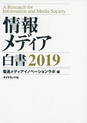 情報メディア白書 2019[本/雑誌] / 電通メディアイノベーションラボ/編