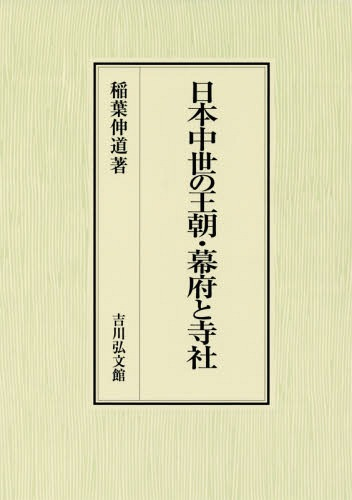 日本中世の王朝・幕府と寺社[本/雑誌] / 稲葉伸道/著