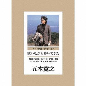 歌いながら歩いてきた 歌謡曲から童謡、CMソング、合唱曲、番組まで (監修: 五木寛之) [4CD+DVD][CD] / オムニバス