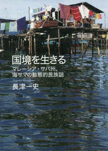メール便利用不可 国境を生きる マレーシア サバ州 海サマ 本 爆売りセール開催中 長津一史 AL完売しました。 雑誌 著