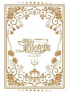 送料無料 明治東亰恋伽 Blu-ray 上巻 人気の製品 BOX 定番スタイル アニメ