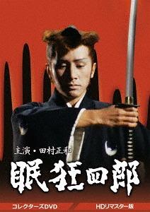 眠狂四郎 コレクターズDVD [HDリマスター版][DVD] / TVドラマ