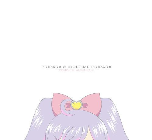 プリパラ&アイドルタイムプリパラコンプリートアルバムBOX[CD] / アニメ