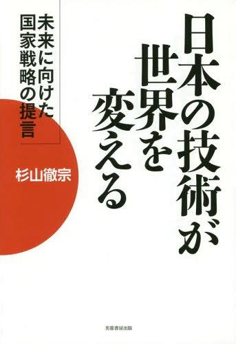 楽天市場】日本の技術が世界を変える 未来に向けた国家戦略の提言[本 ...