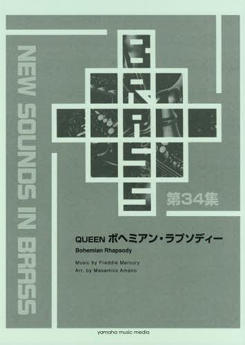 楽譜 QUEENボヘミアン・ラプソ 改訂 (NewSounds inBRASS 34)[本/雑誌] / 天野正道/編曲