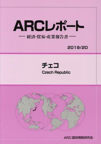 チェコ[本/雑誌] ('19-20) / ARC国別情勢研究会/編集