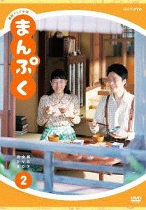 連続テレビ小説 まんぷく 完全版 DVD BOX 2[DVD] / TVドラマ