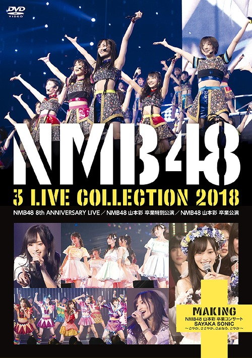 NMB48 3 LIVE COLLECTION 2018[DVD] / NMB48