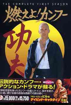 燃えよ! カンフー ファースト・シーズン コレクターズ・ボックス[DVD] / 洋画