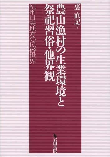 農村漁村の生業環境と祭祀習俗・他界観[本/雑誌] / 裏直記/著
