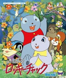 想い出のアニメライブラリー 第99集 山ねずみロッキーチャック[Blu-ray] / アニメ