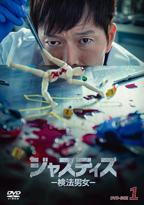 ジャスティス -検法男女- DVD-BOX 1[DVD] / TVドラマ