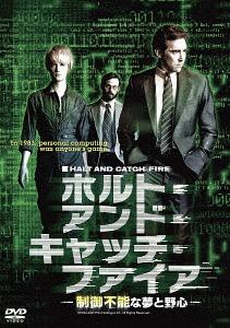 ホルト・アンド・キャッチ・ファイア~制御不能な夢と野心~ DVD-BOX[DVD] / TVドラマ