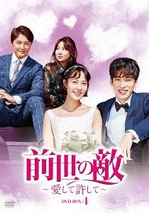 前世の敵~愛して許して~ DVD-BOX4 DVD-BOX 4[DVD] / TVドラマ