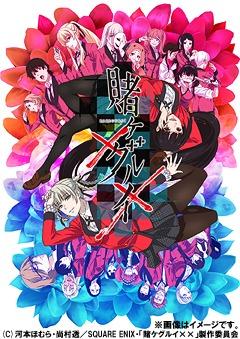 賭ケグルイ×× BD-BOX 下巻 [Blu-ray+CD][Blu-ray] / アニメ