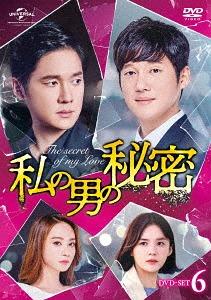 私の男の秘密 DVD-SET 6 (最終巻)[DVD] / TVドラマ