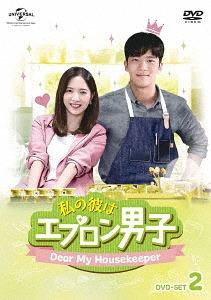 私の彼はエプロン男子~Dear My Housekeeper~ DVD-SET 2[DVD] / TVドラマ