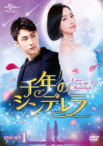 千年のシンデレラ~Love in the Moonlight~ DVD-SET 1[DVD] / TVドラマ