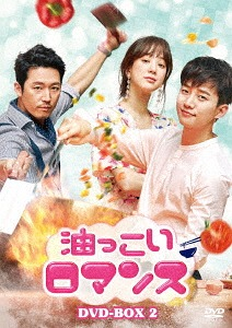 油っこいロマンス DVD-BOX 2[DVD] / TVドラマ