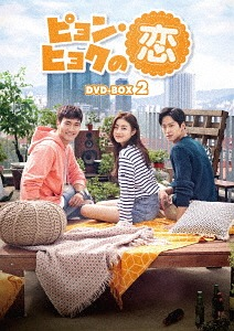 ピョン・ヒョクの恋 DVD-BOX 2[DVD] / TVドラマ