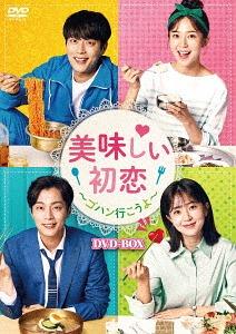 美味しい初恋 ~ゴハン行こうよ~ DVD-BOX[DVD] / TVドラマ