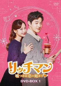 リッチマン~嘘つきは恋の始まり~ DVD-BOX 1[DVD] / TVドラマ