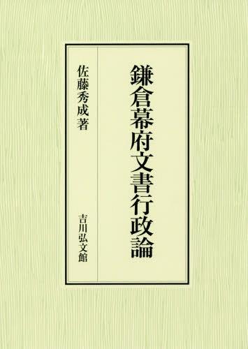 鎌倉幕府文書行政論[本/雑誌] / 佐藤秀成/著