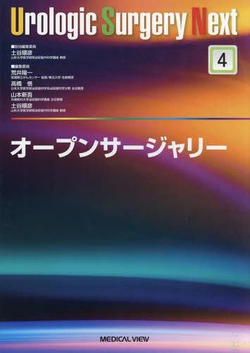 オープンサージャリー (Urologic Surgery Next 4)[本/雑誌] / 土谷順彦/担当編集委員