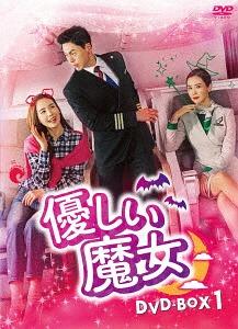 優しい魔女 DVD-BOX 1[DVD] / TVドラマ