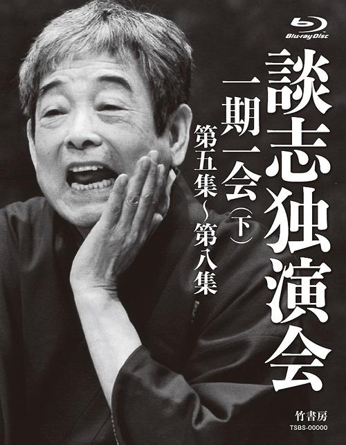 談志独演会 ~一期一会~ (下)[Blu-ray] / 落語