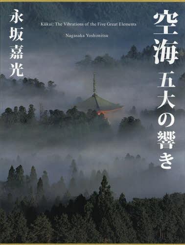 空海五大の響き[本/雑誌] / 永坂嘉光/著