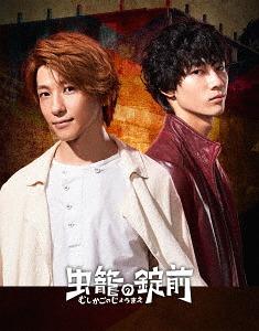 虫籠の錠前 DVD BOX [完全生産限定版][DVD] / TVドラマ