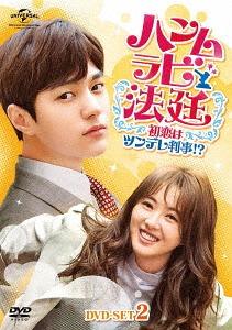 ハンムラビ法廷~初恋はツンデレ判事!?~ DVD-SET 2[DVD] / TVドラマ