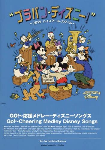 楽譜 GO!~応援メドレー・ディズニーソ (ブラバン・ディズニー!~'19)[本/雑誌] / 杉浦邦弘/編曲