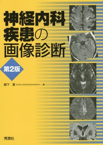 神経内科疾患の画像診断[本/雑誌] / 柳下章/著