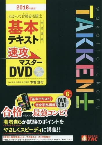 DVD '18 宅建士基本テキスト準拠講 (わかって合格る)[本/雑誌] / 木曽計行