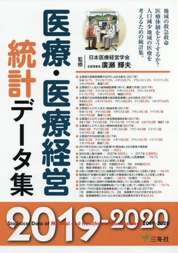 医療・医療経営統計データ集 2019-2020[本/雑誌] / 廣瀬輝夫/監修