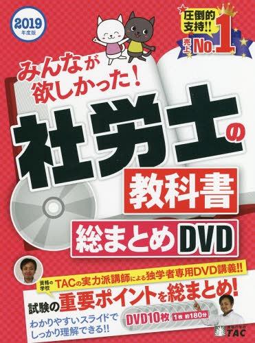 DVD '19 社労士の教科書総まとめD (みんなが欲しかった!)[本/雑誌] / タック