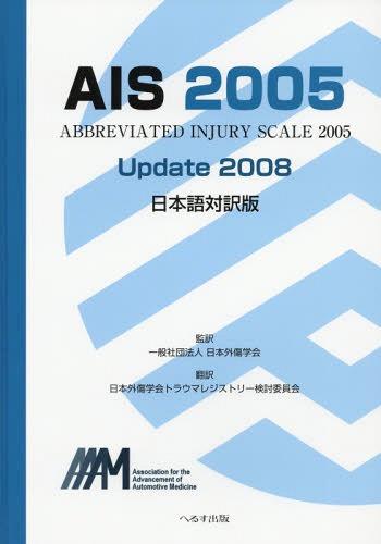 AIS2005 Updat 日本語対訳版[本/雑誌] / 日本外傷学会/監訳 日本外傷学会トラウマレジストリー検討委員会/訳