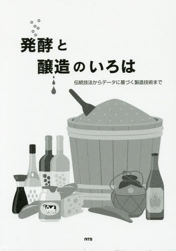 発酵と醸造のいろは 伝統技法からデータに基づく製造技術まで[本/雑誌] / 宮本茂雄/他