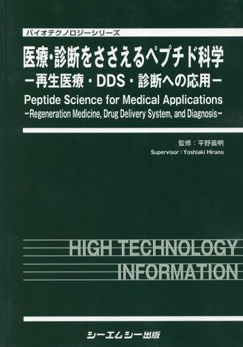 医療·診断をささえるペプチド科学[本/雑誌] (バイオテクノロジーシリーズ) / 平野義明/監修